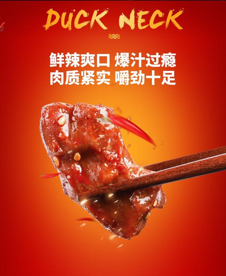 五味格香辣鸭脖18gX30包 湖南休闲特产卤味小吃