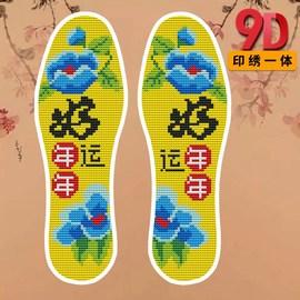 鞋垫十字绣布面成品纯手工出售精准印花男女吸汗防臭半成品