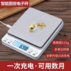 厨房秤电子秤0.01烘焙精准家用称重器电子称小型食物克称小秤数度