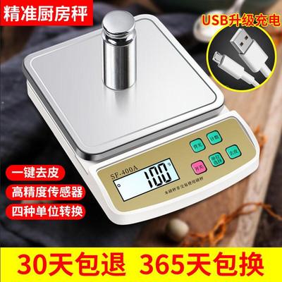 银风厨房秤电子秤家用小型克重烘焙秤克称食物称秤0.1精准电子称