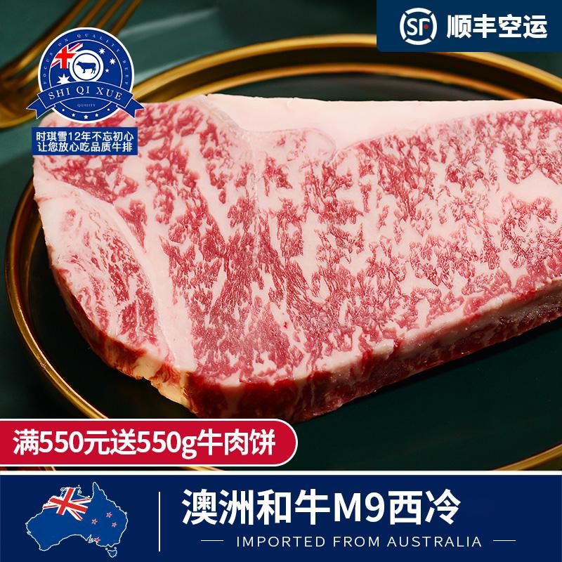 澳洲和牛西冷牛排原切m9级谷饲雪花黑椒牛排12非日本a5神户牛肉