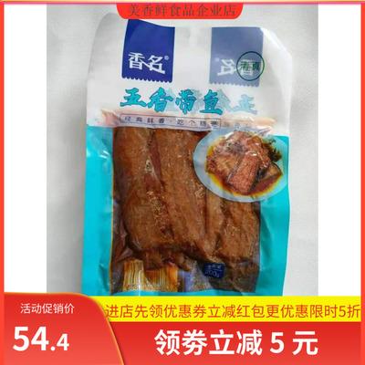 香名五香带鱼袋装网红美食海鲜小吃五香香酥带鱼鱼排鱼块熟食即新