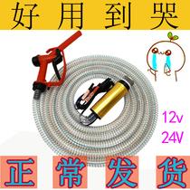 抽油泵柴油12V24伏電動小型水泵通用油泵加油機搶抽油神器油抽子