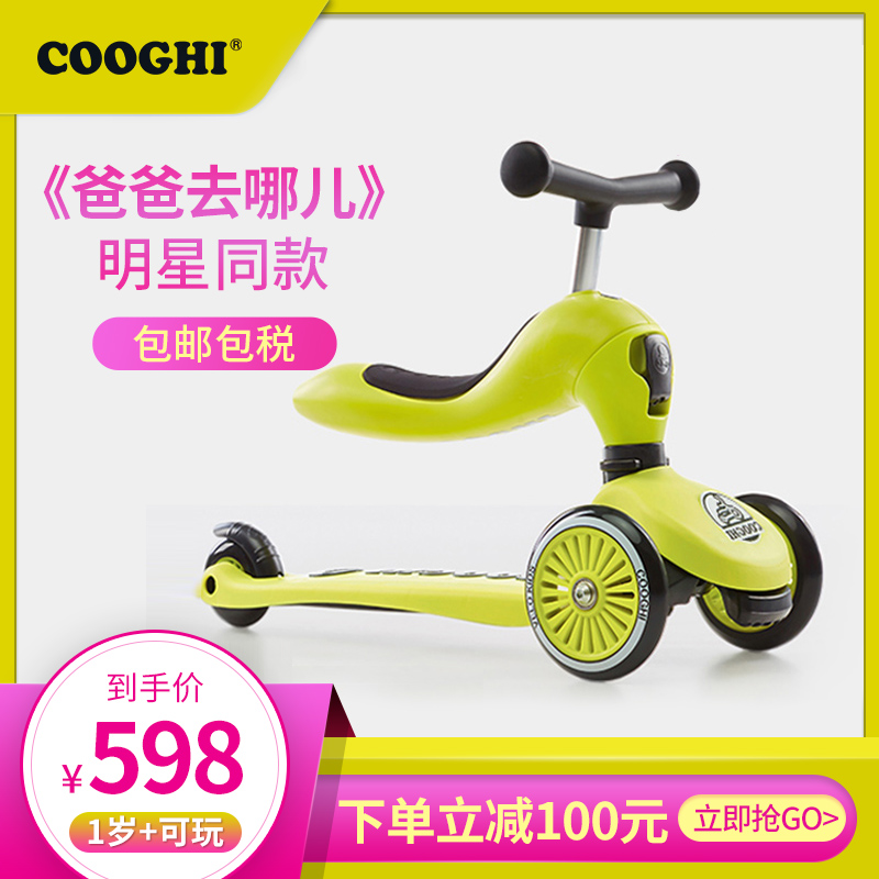 【刘涛推荐】COOGHI酷骑儿童滑板车三合一1岁-5岁可坐可骑多功能