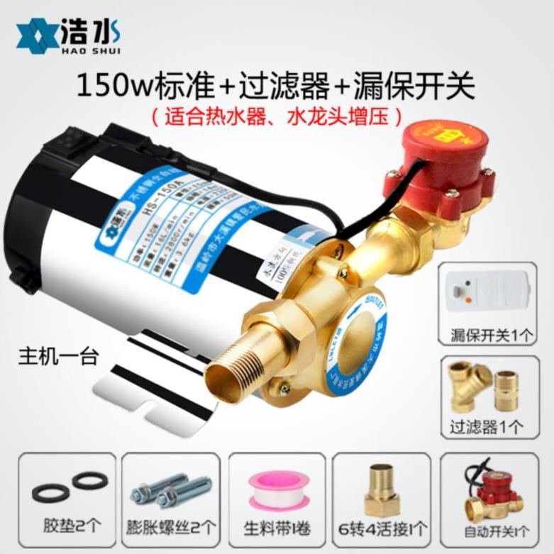 淋浴升压器静音自来水水压增压洗澡泵水泵高楼家用迷你管道加压