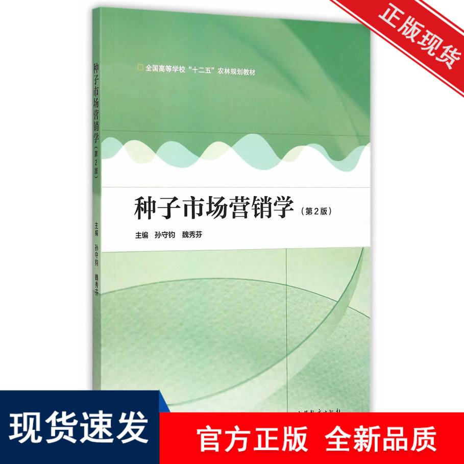 【正版】种子市场营销学(第2版) 孙守钧,魏秀芬 主编 高等教育出版社 9787040426939