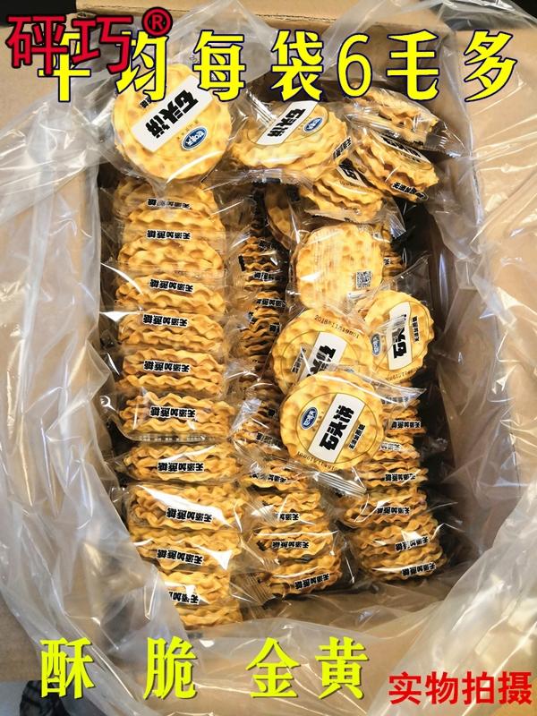 4斤独立包装世味天陕西手工石头饼