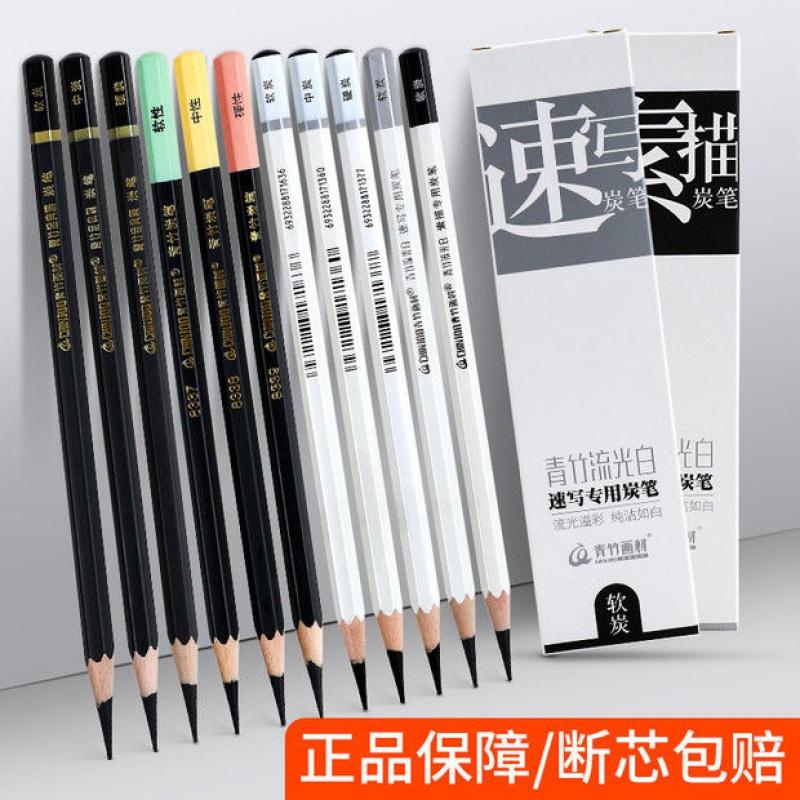 青竹炭笔流光白炭笔素描速写软性白杆美术生专用软碳素描速写手绘