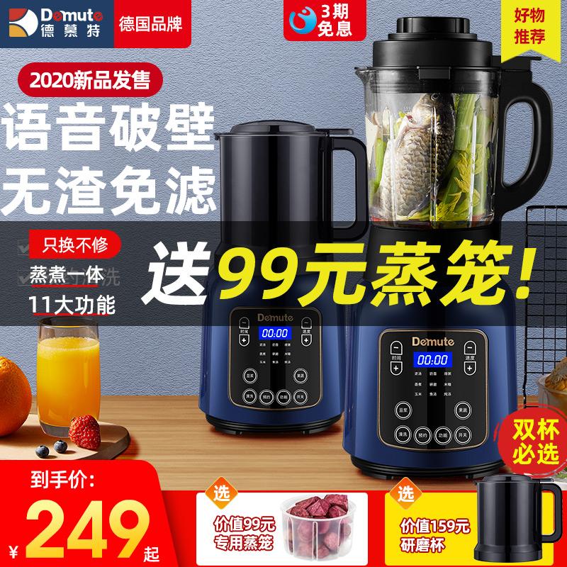 破壁机家用新款小型多功能加热全自动榨汁辅食豆浆料理机德国品牌