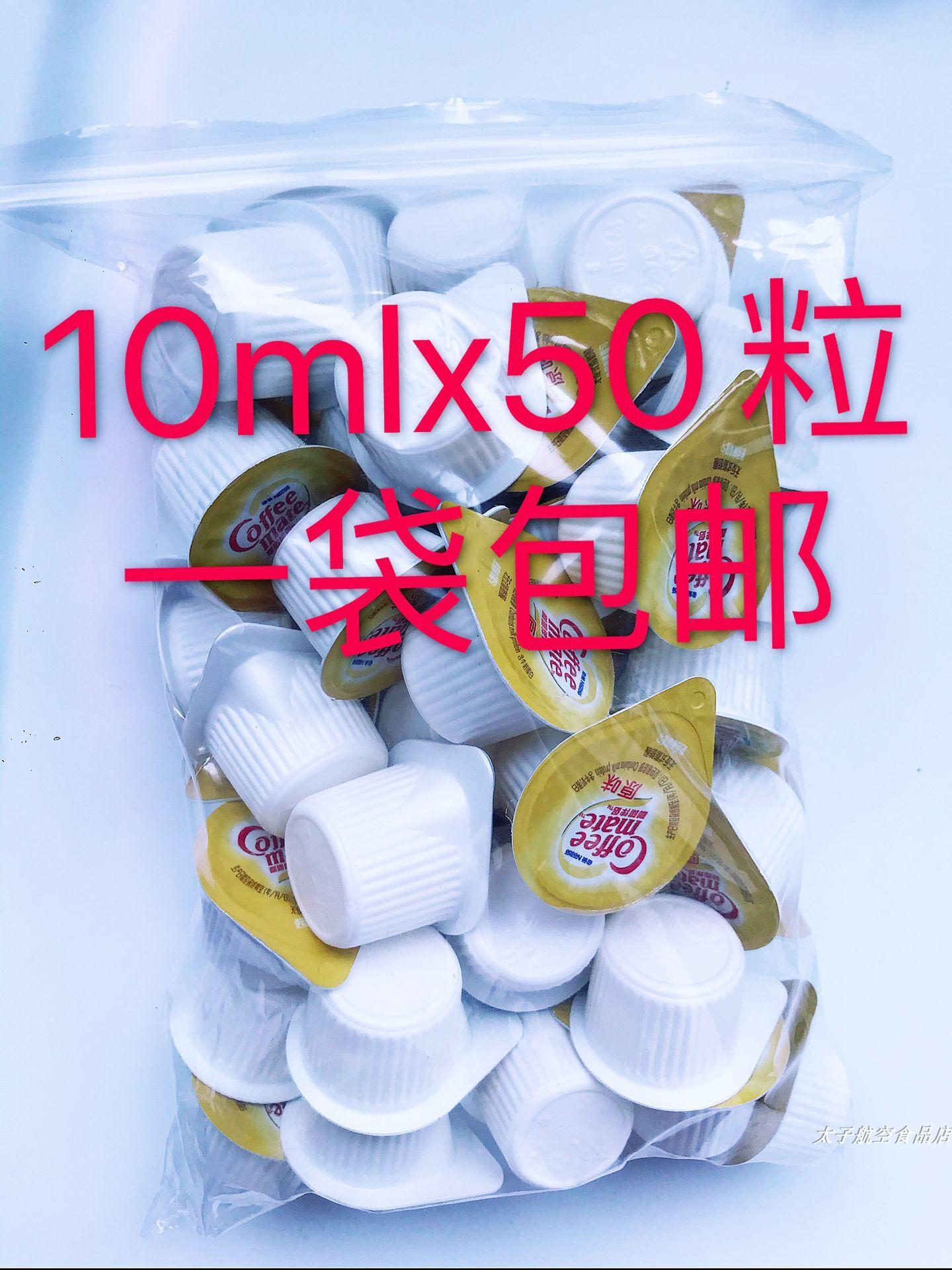 现货!包邮雀巢伴侣奶球咖啡奶精球10ml*50原味奶粒脂末奶精散装