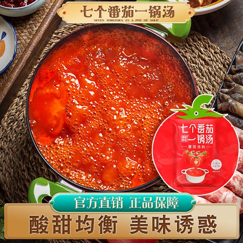 【商超同款】澄明要得七个番茄一锅汤番茄火锅底料清汤调料178g*3