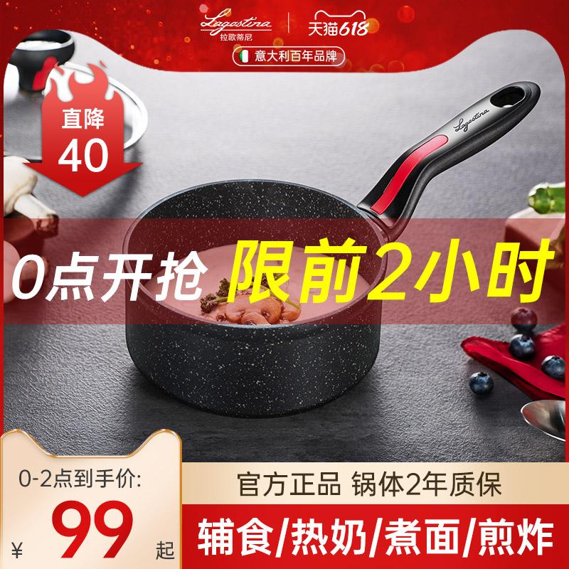 拉歌蒂尼麦饭石小奶锅宝宝专用煮辅食锅婴儿热奶不粘锅燃气灶通用