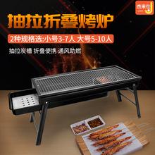 烧烤架户外全套用具木炭家用烧烤炉加厚野外碳烤肉炉子杰米仕