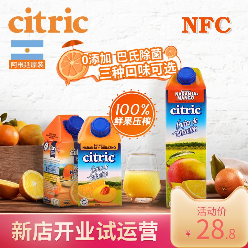 【新品特惠】Citric喜趣客阿根廷进口果汁nfc非浓缩饮料