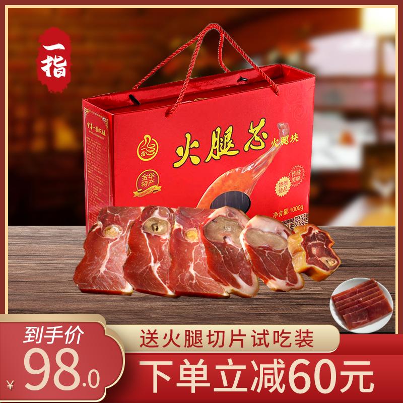Yizhi Jinhua Ham gift box 1.0kg authentic Zhejiang local specialty ham gift