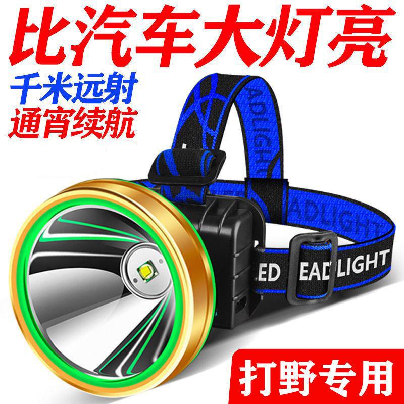 2020新款头灯强光超亮手电筒夜钓鱼矿灯米充电防水远射1500头戴式