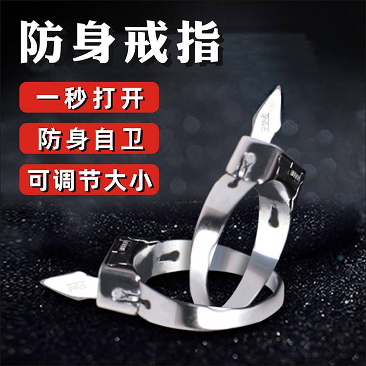 Self defense ring concealed weapon articles girls and womens portable anti wolf artifact is more legal than alarm liquid spraying current