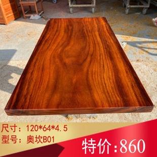 奧坎板材實木大板桌子桌面原木茶桌老闆桌大班台尺寸一米二乘六十