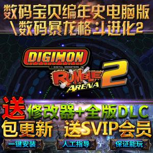数码宝贝编年史 数码暴龙格斗进化2全DLC送修改器免steam中文终极版单机PC电脑游戏