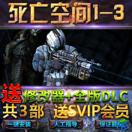 简体中文,会员服务,-死亡空间3送2+1全DLC送修改器免Origin中文豪华版单机PC游戏Dead Space 3电脑