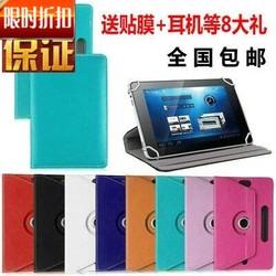 适用好记星家教机N717/N717S/N707皮套7寸学生平板电脑保护套外壳