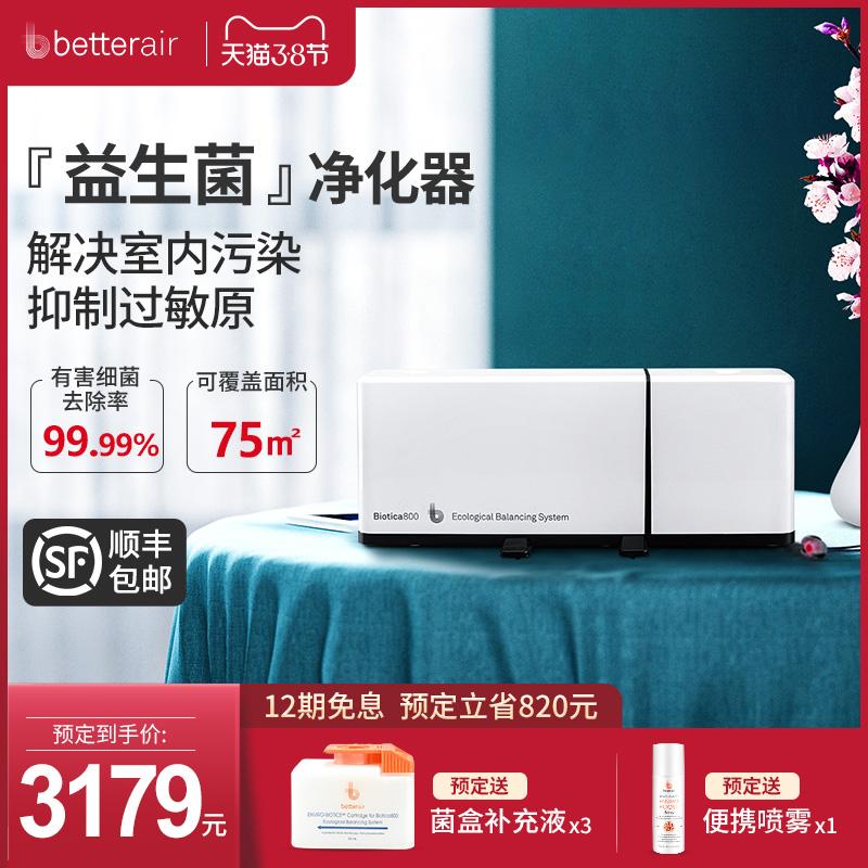 Bi breathing better air probiotic air purifier dust mite household second hand smoke pet sterilization bedroom