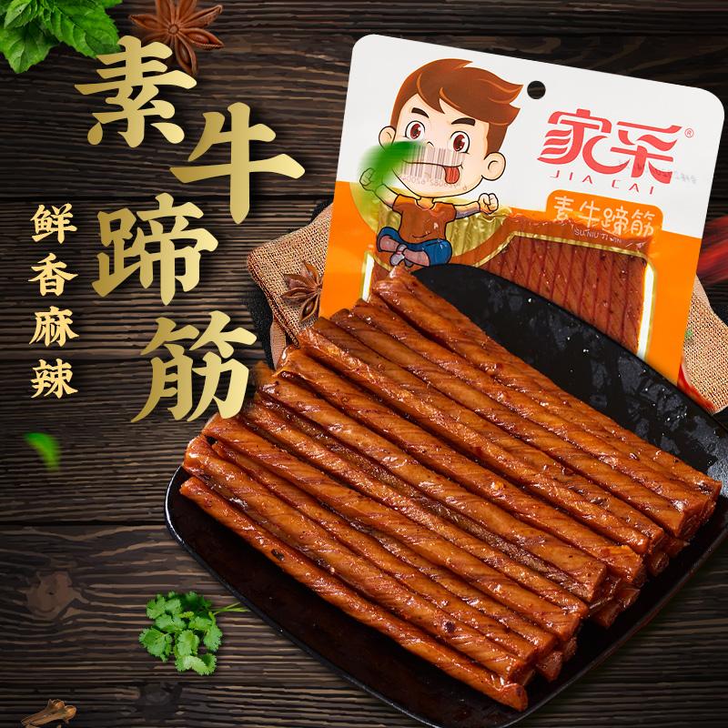 家采素牛蹄筋网红素肉Q弹劲道麻辣条网红熟食湖南特产休闲零食品
