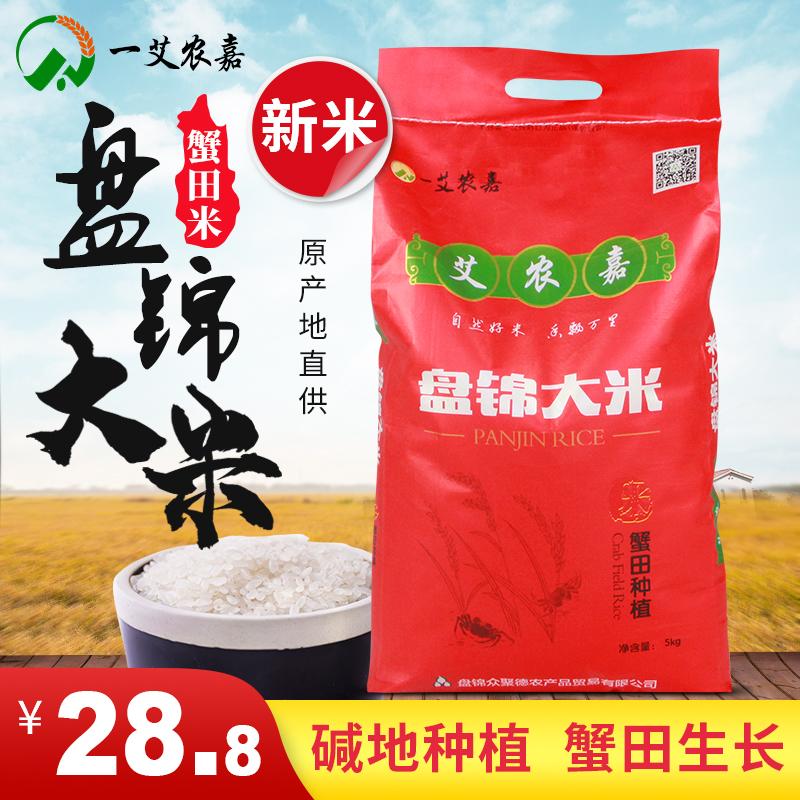 一艾农嘉东北大米5kg10斤新米盘锦大米10斤蟹田米珍珠米寿司米