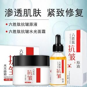 六胜肽抗皱水光面霜原液组合肌肤平滑改善弹性紧致敏感肌肤修复