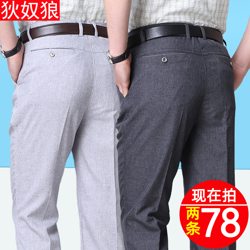 Dads pants summer thin ice silk linen pants middle aged mens trousers loose straight tube middle aged mens pants