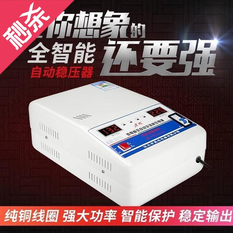 家电6800家用空调稳压器220v大功率w15000fw专用全自动高精度调压