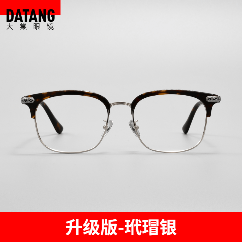 Big Tang spectacle frame, pure titanium half frame, near ancient spectacle frame, color changing lens, sunglasses, tide vision glasses, men and womens big face, big frame