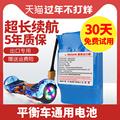 双轮电动平衡车电池36v通用60v42v锂电池组阿尔郎龙吟充电瓶配件