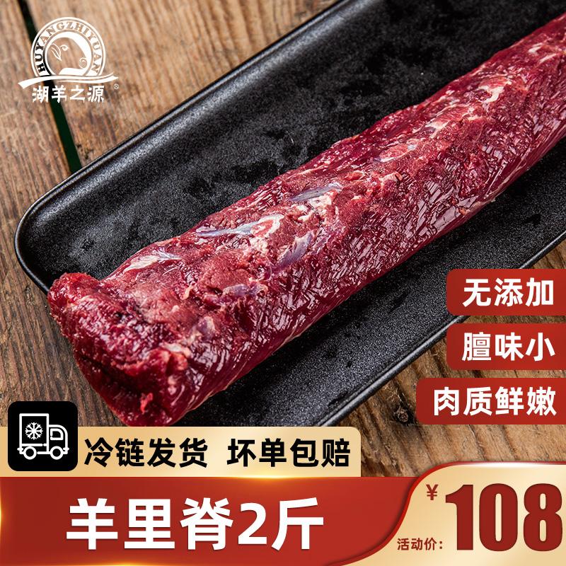 新鲜精选羊里脊1000g生鲜羊瘦肉羊羔肉2斤散养清真羊肉精品包邮