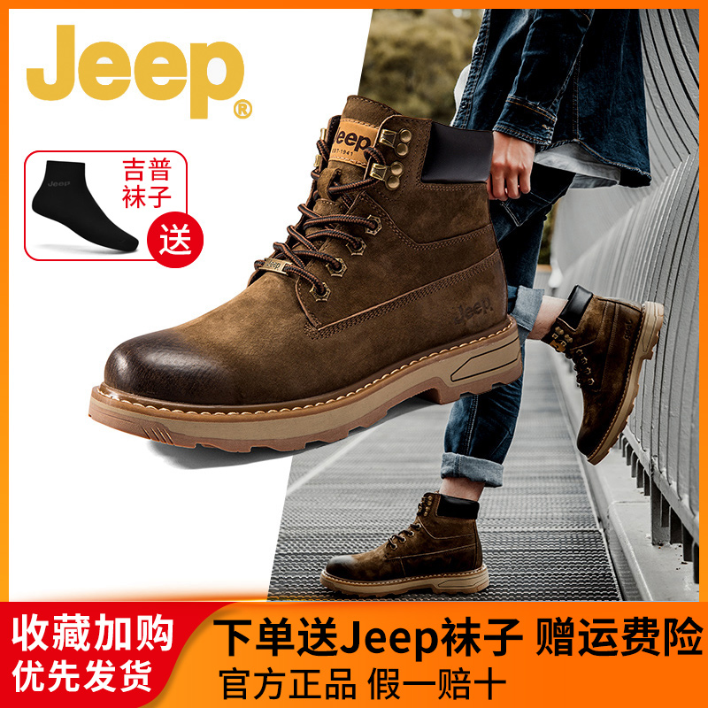 Jeep Jeep Martin boots mens trend versatile British style mid top high top shoes outdoor thickness increasing tooling shoes
