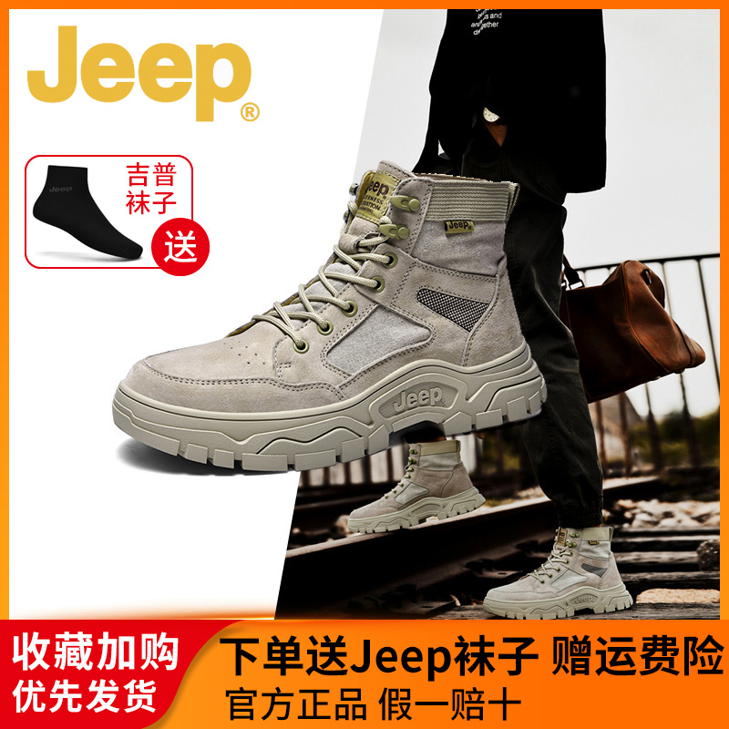 Jeep Jeep Martin boots mens autumn Korean versatile high top mens shoes middle top leather British desert tooling boots