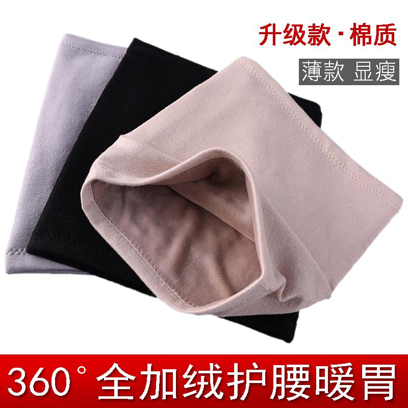 护腰带保暖男女士防寒腰部秋冬季加厚加绒成人腰围护胃暖宫护肚。