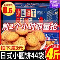 日式小圆饼海盐整箱充饥夜宵品饼干