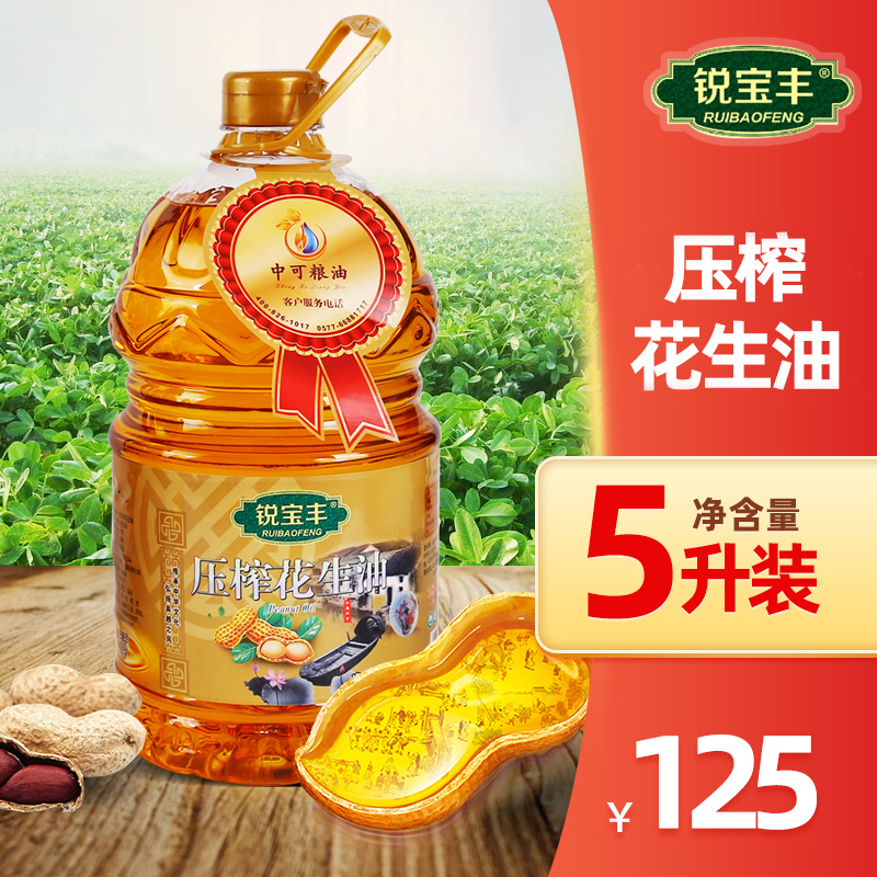 Ruibaofeng pressed peanut oil physical pressed 5L / barrel household cooking oil light