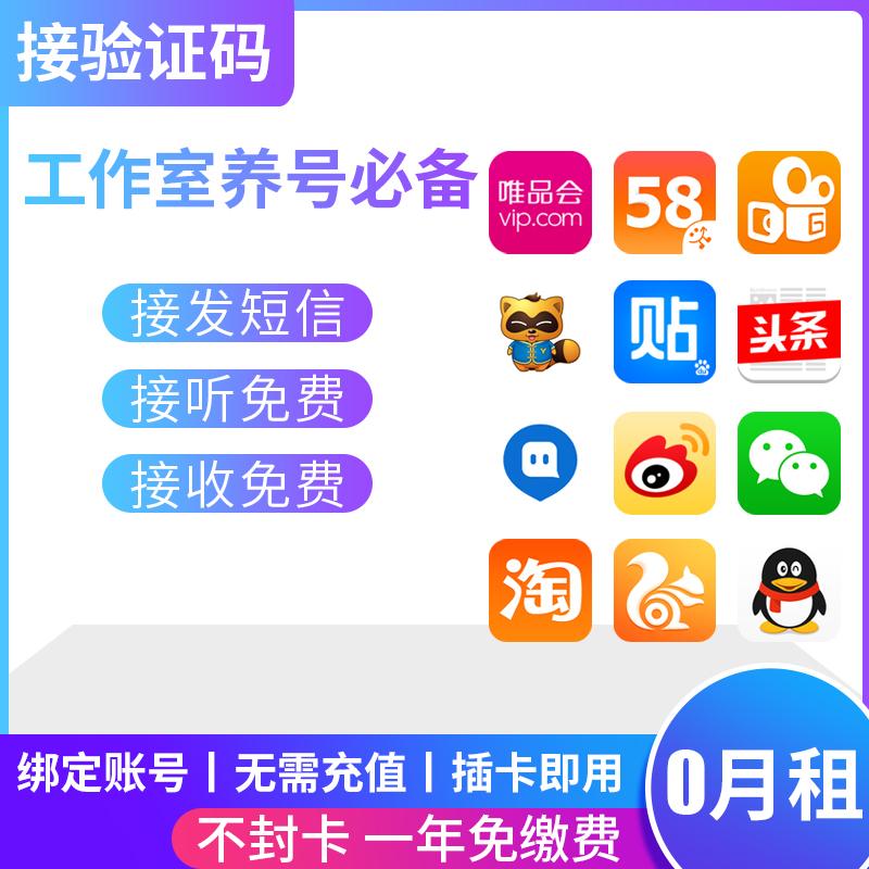 0月租手机卡联通收发短信包年小号电话卡注册账号码无月租vx绑定
