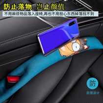 汽车座椅缝隙防漏塞条卡通车内座位缝隙夹缝防掉塞条可爱车内饰品