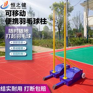 恒之健可移动便携羽毛球柱羽毛球网标准室外专用移动拦网支架家用