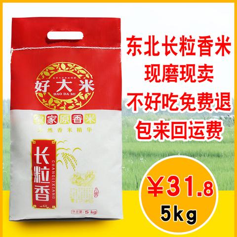 黑龙江绥化农家米5kg10斤现磨新米东北长粒香大米优质香米粳米