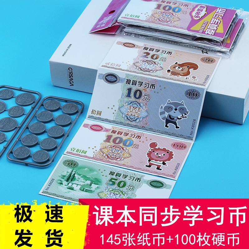 Китайские деньги Артикул 638474169959