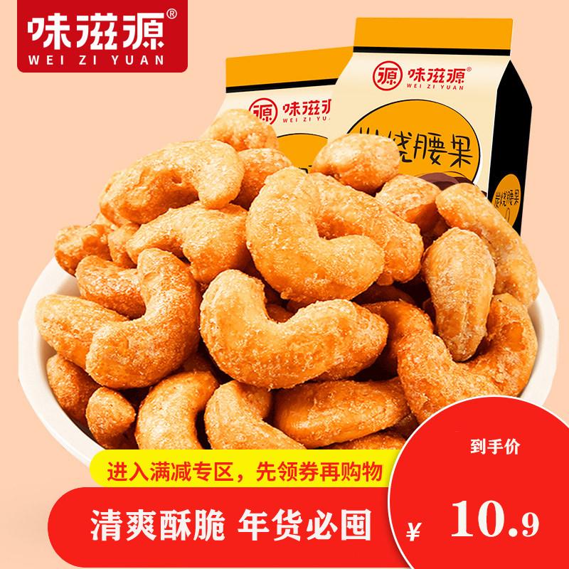 味滋源炭焼カシューナッツ120 gナッツの炒め物の香ばしいパイの腰とナッツの実の仁毎日のレジャーのゼロ食品の乾物の軽食