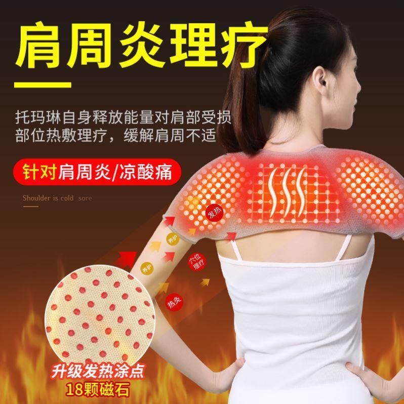 家庭用肩こりを温める。防具首のマッサージ器の肩の周りの肩の保温の双肩の発熱の温湿布