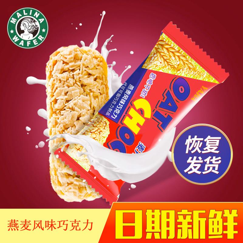 燕麦巧克力400g燕麦片酥饼干代餐饼干结婚糖果喜糖零食燕麦棒包邮