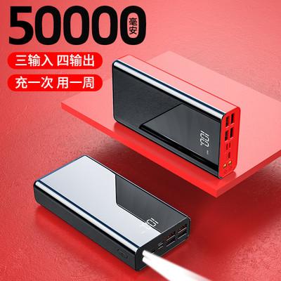 充电宝50000毫安大容量闪充快充移动电源适用苹果oppo华为小米