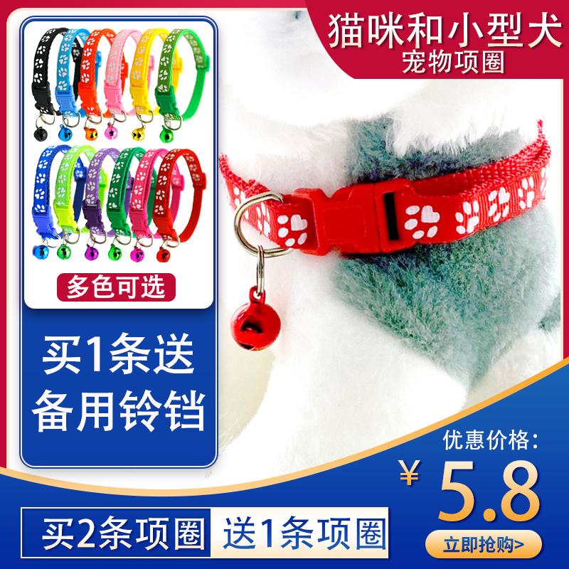 ペット用品の首輪犬猫の足跡プリントの鈴はナイロンのかわいい首輪の小型犬首輪を調節できます。