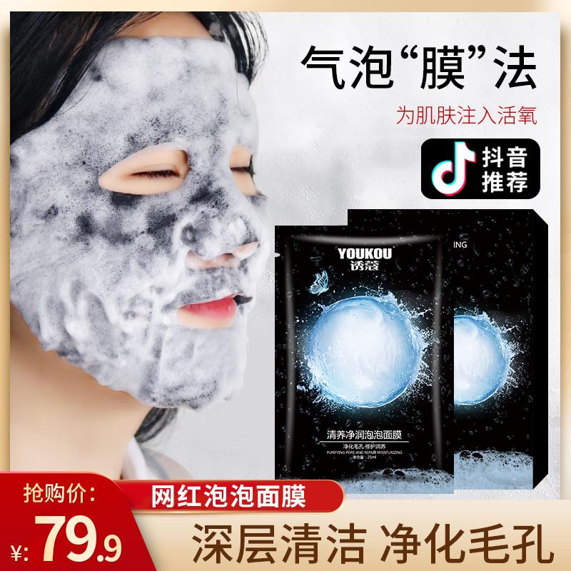 诱蔻泡泡面膜女补水保湿正品清洁面膜收缩毛孔紧致去黑头粉刺面膜